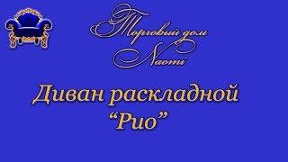видео Купить недорого угловой диван «Пума»  в интернет-магазине мебели «Ольга»
