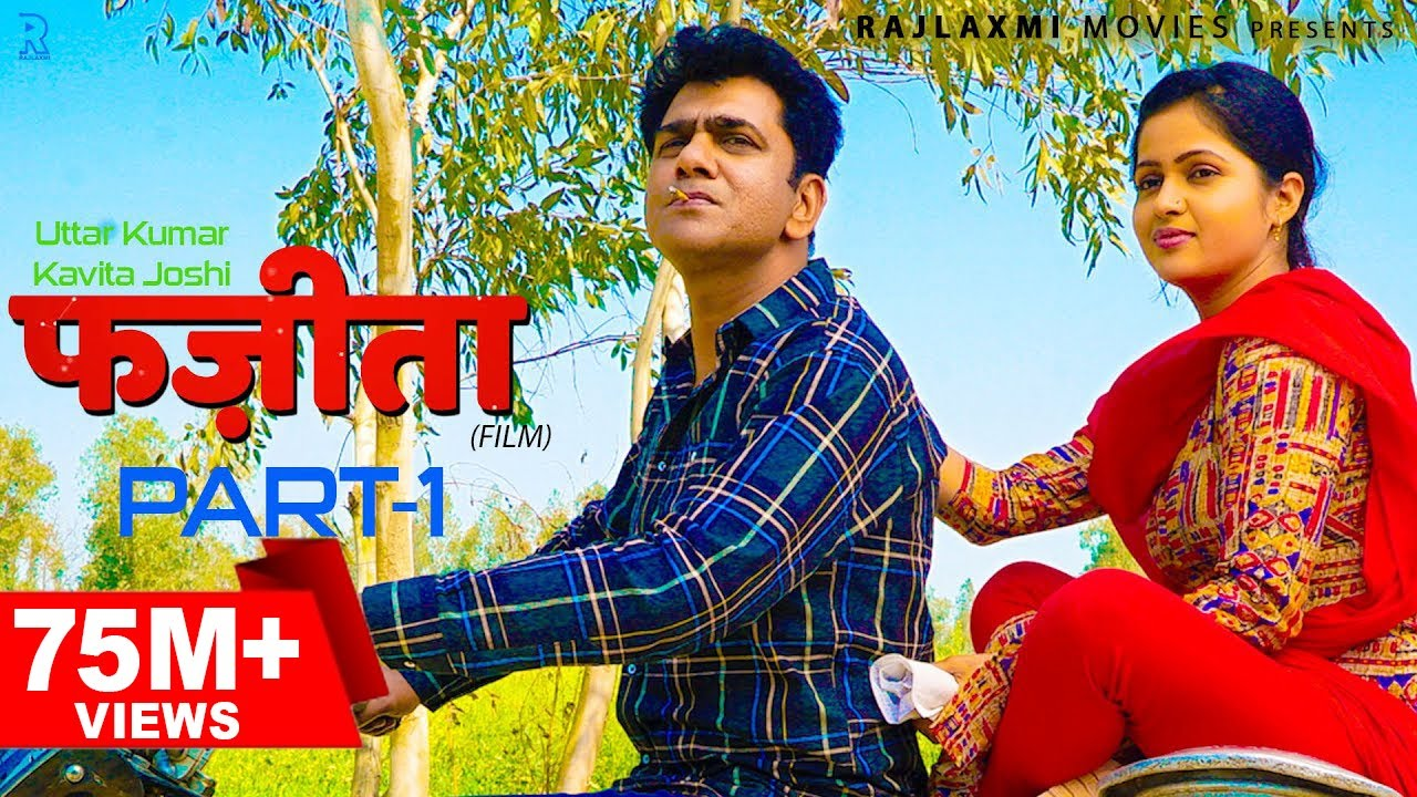 Download FAZEETA फज़ीता Part-1 film   Uttar Kumar   Kavita Joshi   Rajlaxmi   New Haryanvi film