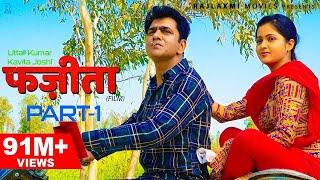 FAZEETA फज़ीता Part-1 film | Uttar Kumar | Kavita Joshi | Rajlaxmi