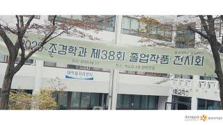 2020 조경학과 제38회 졸업작품 전시회