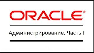 Основы администрирования Баз Данных Oracle. Часть 1