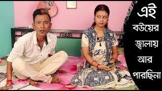 Sunil Pinki New Comedy || Husband vs Wife || Film Star Celebrity