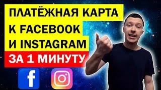 Как привязать платежную карту к Facebook. Оплата рекламы в Instagram.