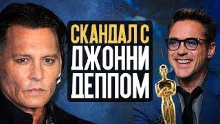 Скандал с Джонни Деппом, Оскар для Мстителей 4, К звездам и др - Новости кино