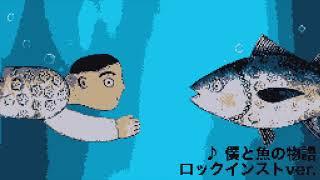 Swimy - 僕と魚の物語