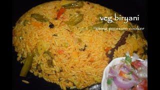 Veg Biryani / ವೆಜ್ ಬಿರಿಯಾನಿ ಕುಕ್ಕರ್ನಲ್ಲಿ  / Vegetable Biryani using pressure cooker