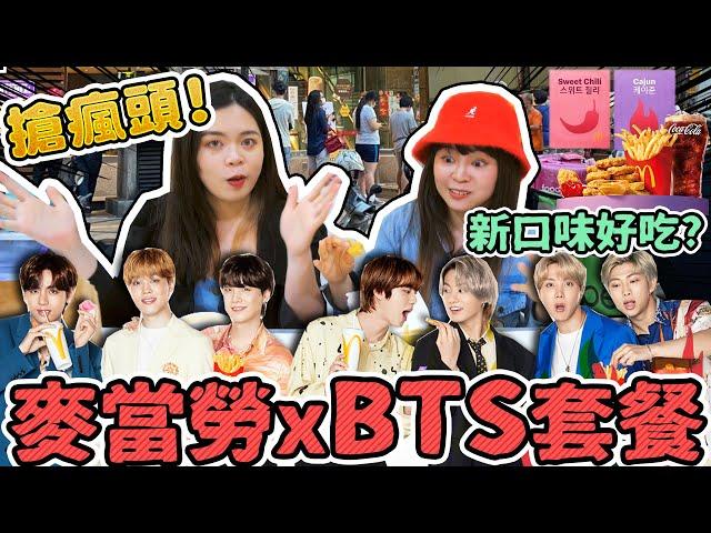 一起吃晚餐!防彈少年x麥當勞 THE BTS MEAL !搶瘋頭!BTS 防彈少年團 可可酒精
