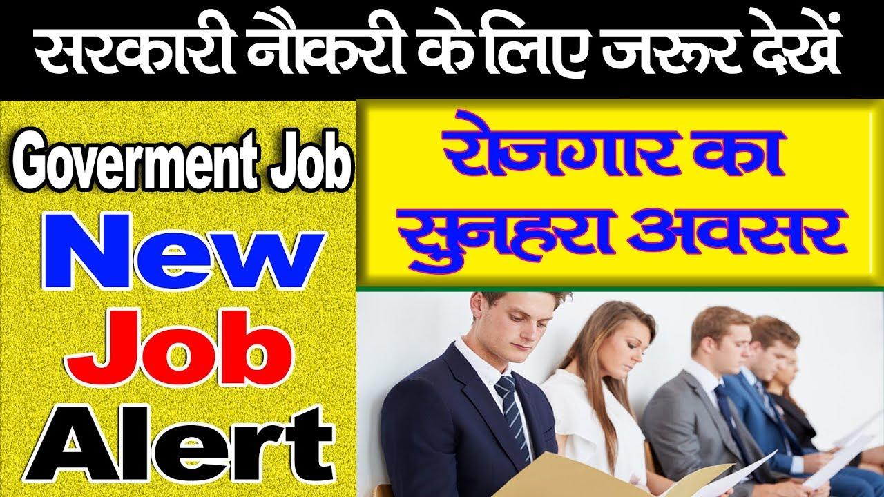 Govt jobs   सरकारी नौकरी   10 वीं 12 वीं पास युवाओं से लिए खुशखबरी   Job Alert.