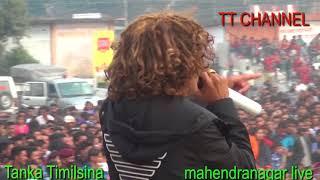 कंचनपुर महेन्द्रनगर लाइभ टंक तिमिल्सिना MAHENDRANAGAR LIVE TANKA TIMILSINA