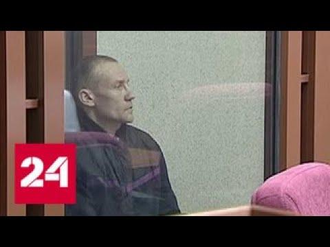 """""""Уральский маньяк"""" сядет пожизненно - Россия 24"""