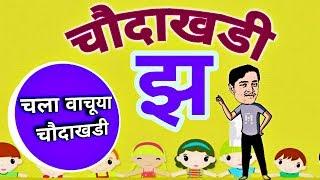 चौदाखडी वाचन झ अक्षराची चौदाखडी choudakhadi vachan by mhschoolteacher