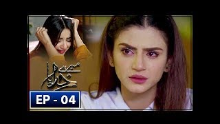Mere Khudaya Episode 4 - 14th July 2018 - ARY Digital Drama