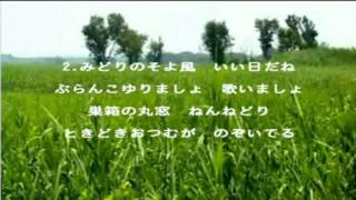 日本の童謡 みどりのそよ風