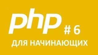 PHP Для начинающего. Пользовательские функции. Часть 6