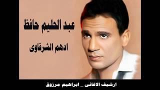 اغنية ادهم الشرقاوي ـ عبد الحليم حافظ
