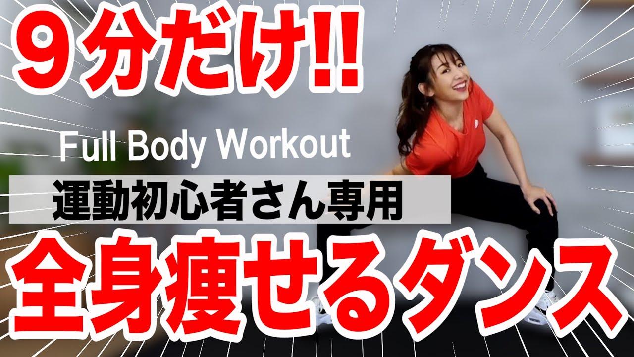 【初心者用9分】痩せるダンスで代謝アップ!!楽しく消費カロリーをあげよう!!