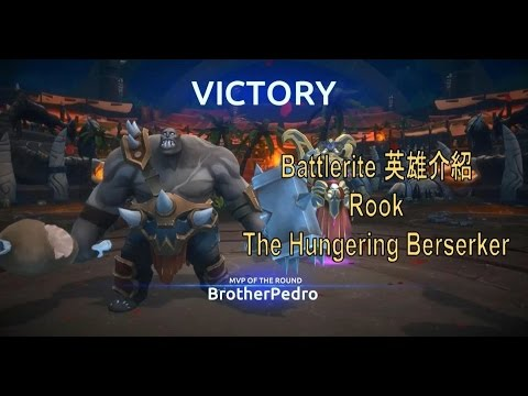 戰鬥儀式 Battlerite 英雄介紹 -Rook the Hungering Berserker - YouTube