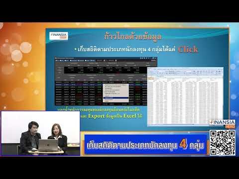 ตอนที่ 9: Technical Chart & Financial Chart ผสมกันอย่างลงตัว + เก็บสถิตินักลงทุนตามประเภท 4 กลุ่ม