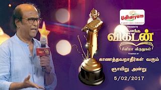 ananda vikatan cinema awards 2016 rajinikanth