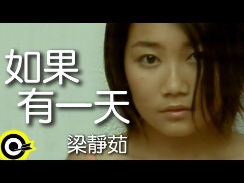 梁靜茹 Fish Leong【如果有一天 If One Day】GTV28台「懷玉公主」片頭曲 Official Music Video