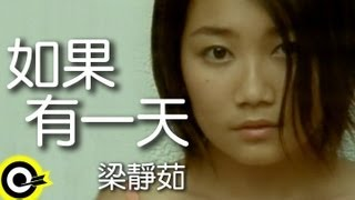 梁靜茹 Fish Leong【如果有一天 If One Day】GTV28台「懷玉公主」片頭曲 Official Music Video thumbnail