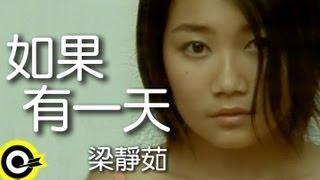 梁靜茹 Fish Leong【如果有一天】Official Music Video