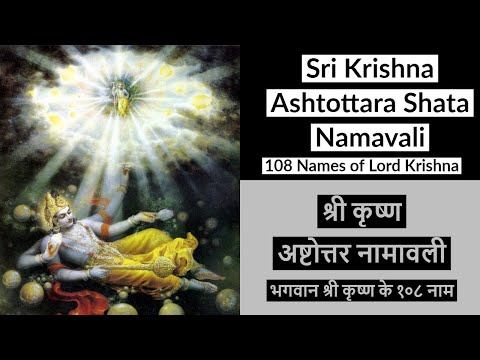 Sri Krishna Ashtottara-shata-namavali - 108 Names Of Lord Sri Krishna