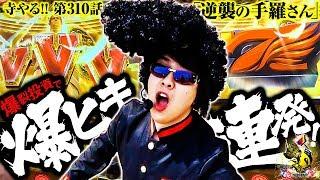 逆襲の手羅さん「寺井一択の寺やる!!第310話」【DSG MEGA WORLD】