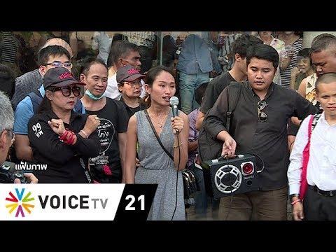 Tonight Thailand - บทบาทของคนรุ่นใหม่กับการเคลื่อนไหวทางการเมือง