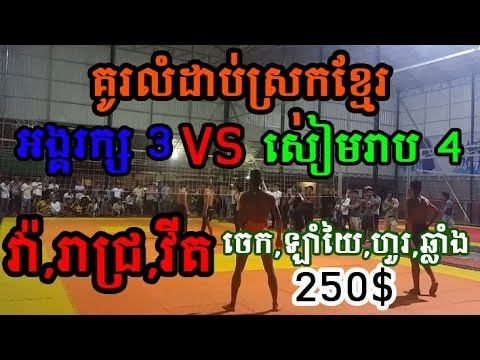 The power volleyball player of Cambodia 3 Vs 4 | Team Ang krak vs Team SIem reap