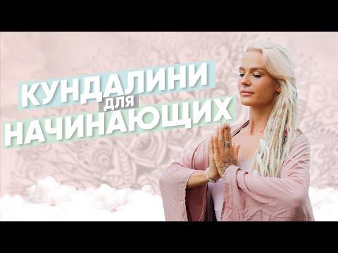 Уроки кундалини йоги для начинающих видео