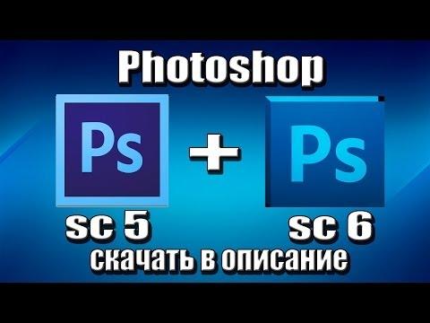 где скачать Adobe Photoshop Cs5+cs6 бесплатно