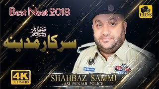 Punjabi Naat By Shahbaz Sami - Very Beautiful New Naat 2018 - Sarkar e Madina - HD Naat 2018