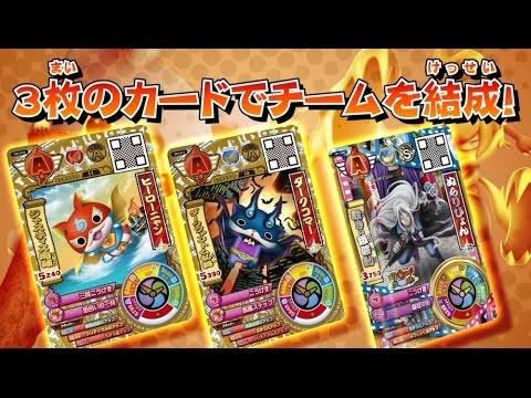 carte yo kai watch Yokai Watch Busters : Iron Oni Army   PV   Arcade   YouTube