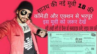 South ki nayi movie comedy aur action Se bharpur movie 18 ki