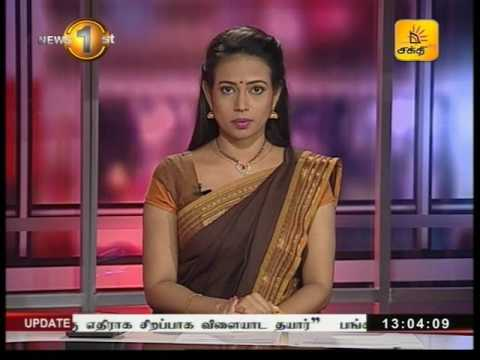 News1st Shakthi Tv Lunch Time News, 1PM, 09th August 2017 (09-08-2017)