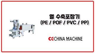 열 수축포장기(PE / POF / PVC / PP)