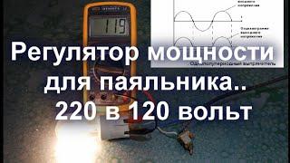 регулятор мощности для паяльника, лампы накаливания - 220 в 120 вольт.  На одном диоде
