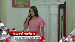 ශෙනූට මොකද වුනේ? | Sakuge Lokaya | Sirasa TV Thumbnail