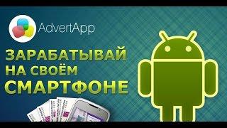 Как Заработать на Телефоне Планшете Android Iphone ADVERTAPP APPTOOLS ТОП 5