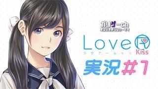 今回は、恋愛シュミレーションゲーム「LoveR Kiss」を初見実況プレイします! ーーーーーーーーーーーーーーーーーーーーーーーーーー 【リョウ...
