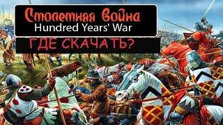 Установка мода на MOUNT AND BLADE WARBAND-Столетняя война(HUNDRED YEARS WAR)