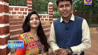 Positive stories for better life | GOOD NEWS GUJARAT | EPISODE 65 | Date 23-09-2019