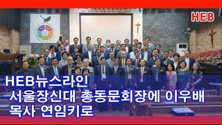 HEB뉴스라인 -서울장…