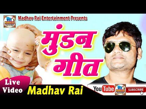 मुंडन गीत//लाइव माधव राय//madhav Rai Entertainment