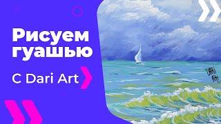 Как нарисовать морской пейзаж с парусником гуашью! #Dari_Art