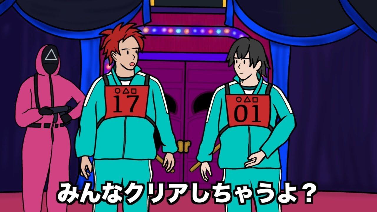 【アニメ】全員バカなイカゲーム/ガラス飛び石ゲーム編