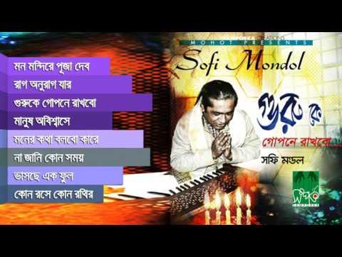 Guru Ke Gopone Rakhbo | Shafi Mondol