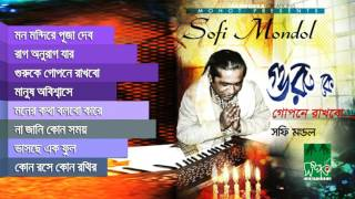 Guru Ke Gopone Rakhbo   Shafi Mondol