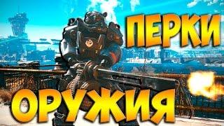 Fallout 4 Перки огнестрельного оружия дальнего боя